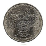 Rouble Coin 20 Years Anniversary of Gagarin Space Flight
