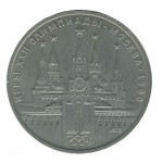 USSR 1 Rouble Coin XXII Olympic Games Kremlin