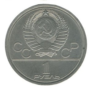 Soviet Russia Rouble Coin 1980 XXII Olympic games in Moscow