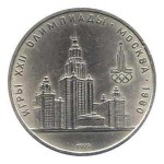 1 Rouble XXII Olympic Games Coin MGU 1979