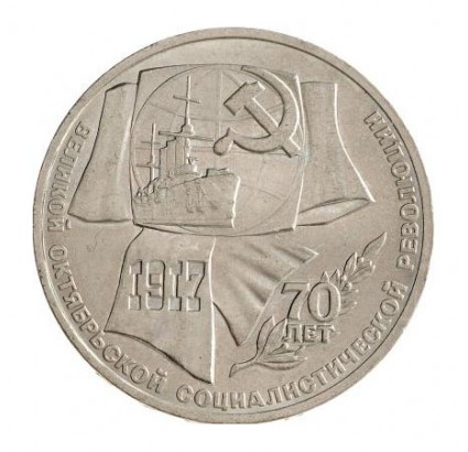 1 Rouble Russian coin 1987 Great October Socialist Revolution