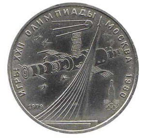 Moneta del rublo sovietico 22 ° spazio giochi olimpici 1980