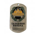 Tank Troops - Russian Army tankists dog tag