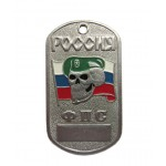 Service fédéral des gardes-frontières de la Russie - FPS dog tag