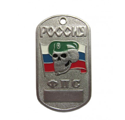 Federal Border Guards Service of Russia - FPS dog tag