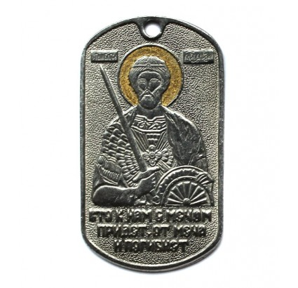 """Alexander Nevsky Russian dog tag """"Whoever will come to us with a sword"""""""