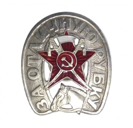 """Red Army badge """"For Excellent Slashing"""" Russian cavalry award"""