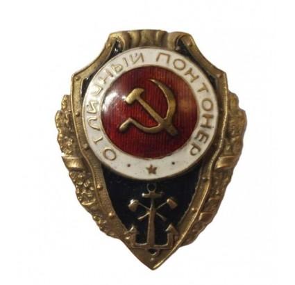 Distintivo della flotta della marina sovietica eccellente premio russo del pontone