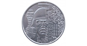 Coin 10 UAH cyborgs commemorative coin of Ukraine