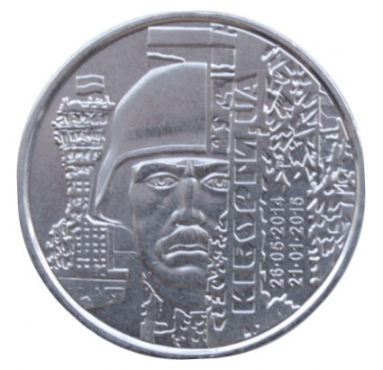 Moneta commemorativa dei cyborg di moneta 10 UAH dell'Ucraina