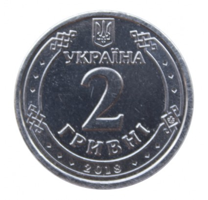 2 Grivnas (UAH) brand-new Ukrainian coin made in 2018