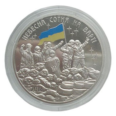 "Ukraine revolution commemorative medal ""Heavenly Hundred"""