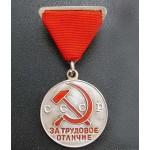 労働の区別のためのロシアのヴィンテージメダル