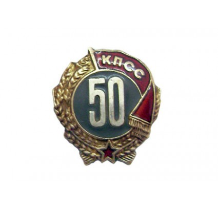 "USSR Silver badge ""50 years to KPSS"" communist party -= GILT =-"