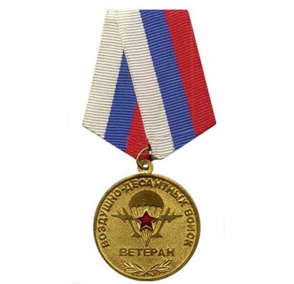 """Veteran of Airborne troops"" Russian VDV award medal"