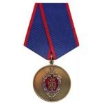 """Medalla del veterano del ejército ruso """"90 años a VCHK-KGB"""""""