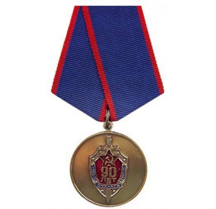 "Russian army veteran medal ""90 Years to VCHK-KGB"""