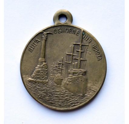 "Russian Medal ""League of Fleet Renewal"""