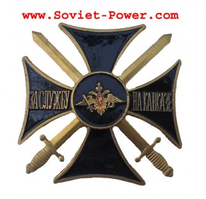 Military SWAT Award FOR SERVICE ON CAUCASUS Black Cross