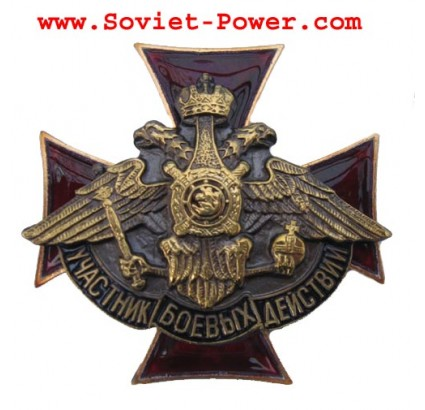 Russian Medal PARTICIPANT OF MILITARY OPERATIONS Eagle