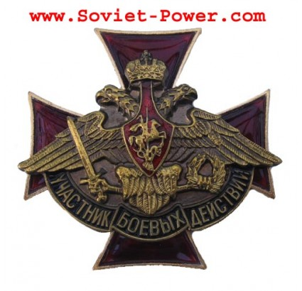 Russian Army Medal PARTICIPANT OF MILITARY OPERATIONS
