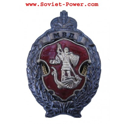 Big Badge BEST MVD SOLDIER Soviet Military Award USSR