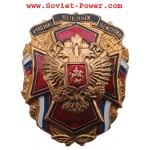 ロシア軍事作戦参加者MVDバッジSF