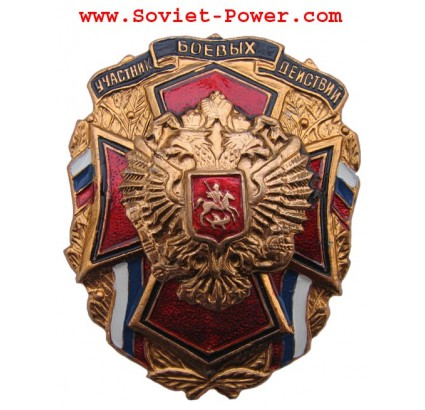 Russian Participant of Military Operations MVD Badge SF