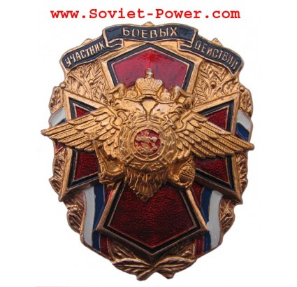 "Russian MVD Badge ""PARTICIPANT OF MILITARY OPERATIONS"""