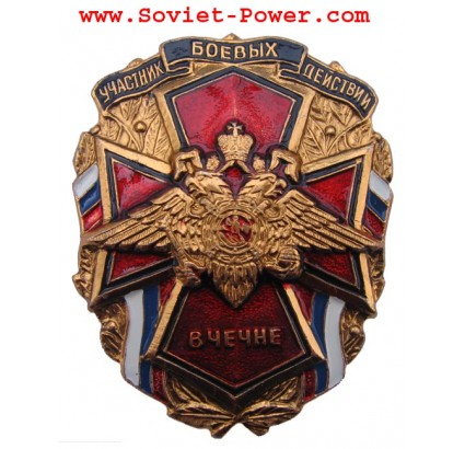 """PARTICIPANT OF MILITARY OPERATIONS IN CHECHNYA"" Badge"