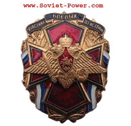Russian badge THE PARTICIPANT OF MILITARY OPERATIONS
