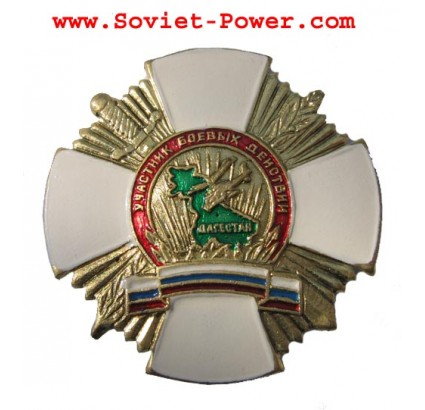 THE PARTICIPANT OF MILITARY OPERATIONS IN DAGESTAN Badge