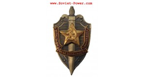 Soviet Badge EXCELLENT STATE SECURITY SERVICE WORKER -rare-