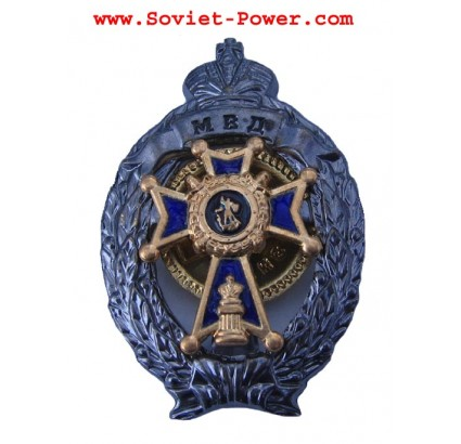 Russian Militia Metal Badge BEST POLICE INSPECTOR Award