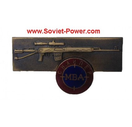 Insignia rusa MVD SNIPER Premio especial SPETSNAZ SWAT
