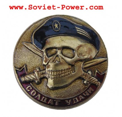 Russian SPETSNAZ badge SOLDIER OF LUCK Black Beret