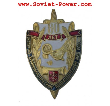 Russian badge 80 Years to CRIME EXPERT DIVISIONS OF MVD