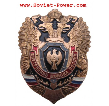 INTERNAL ARMIES OF RUSSIA metal badge