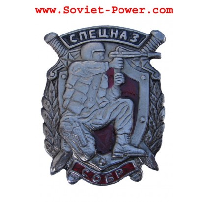 Russian SPETSNAZ BADGE trooper SWAT Military SOBR