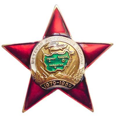 Insigne militaire PARTICIPANT DE LA GUERRE D'AFGHANISTAN Etoile Rouge