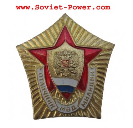 Russian MVD Badge EXCELLENT MILITIAMAN Police Award
