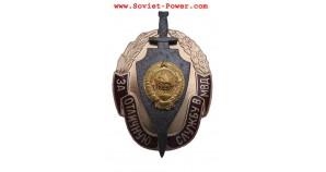 """Soviet Award Badge """"FOR EXCELLENT MVD SERVICE"""" USSR"""