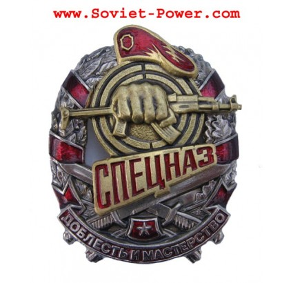 "SPETSNAZ Badge "" VALOUR and SKILL "" Maroon Beret SWAT"