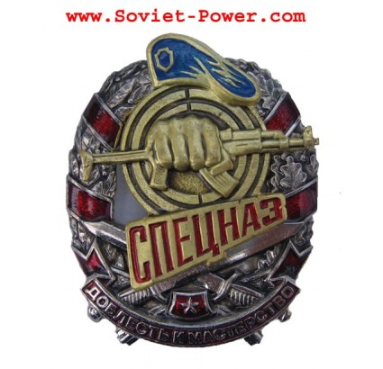 "SPETSNAZ Badge "" VALOUR and SKILL "" Blue Beret VDV"