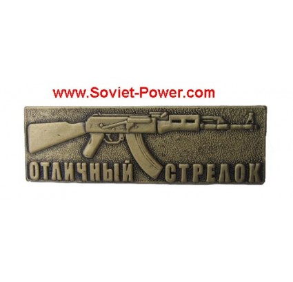 Russian NEAT SHOOTER golden BADGE Special Forces AK-47