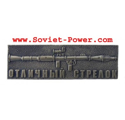 Russian Army NEAT SHOOTER BADGE with GRENADE LAUNCHER