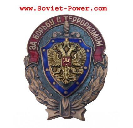 Insignia de premio de MVD de Rusia POR LA LUCHA CONTRA EL TERRORISMO
