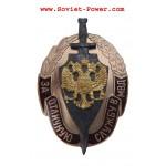 Premio Militar Ruso A LA EXCELENTE insignia MVD SERVICE