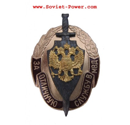 Russian Military Award FOR EXCELLENT MVD SERVICE Badge