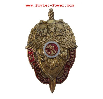 Russian Military Award Badge FOR EXCELLENT MVD SERVICE red